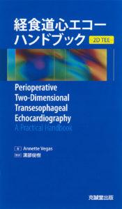経食道心エコーハンドブック-2D TEE-