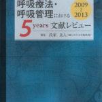 呼吸療法・呼吸管理における5years文献レビュー2009~2013