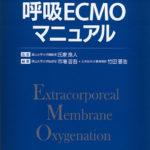 呼吸ECMOマニュアル