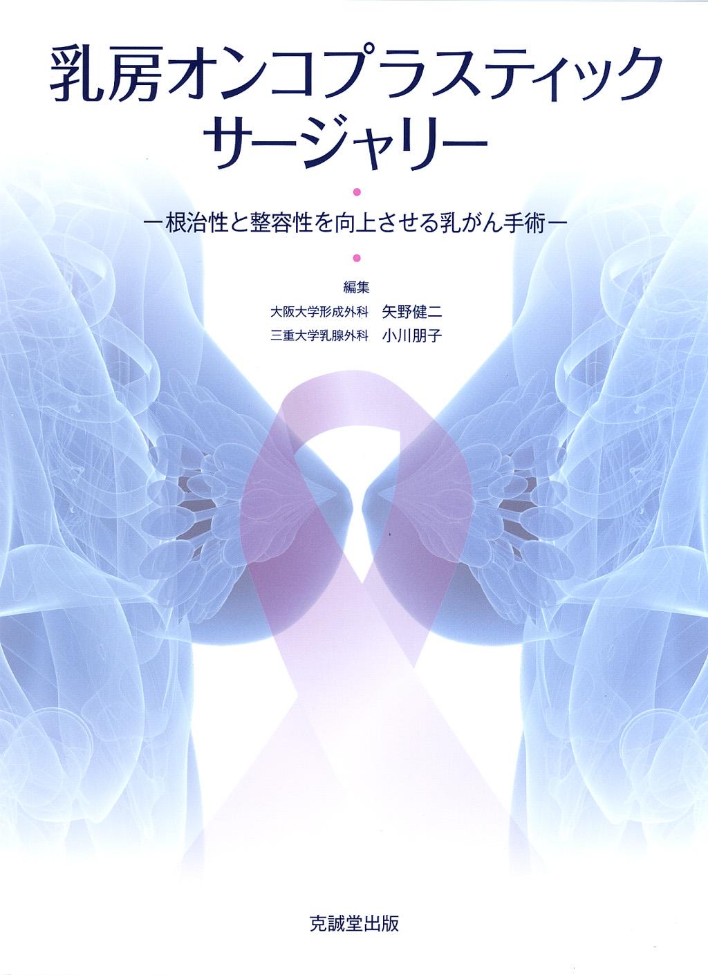 乳房オンコプラスティック・サージャリー