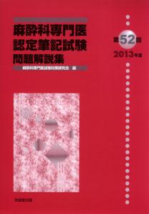 第52回(2013年度)麻酔科専門医認定筆記試験問題解説集
