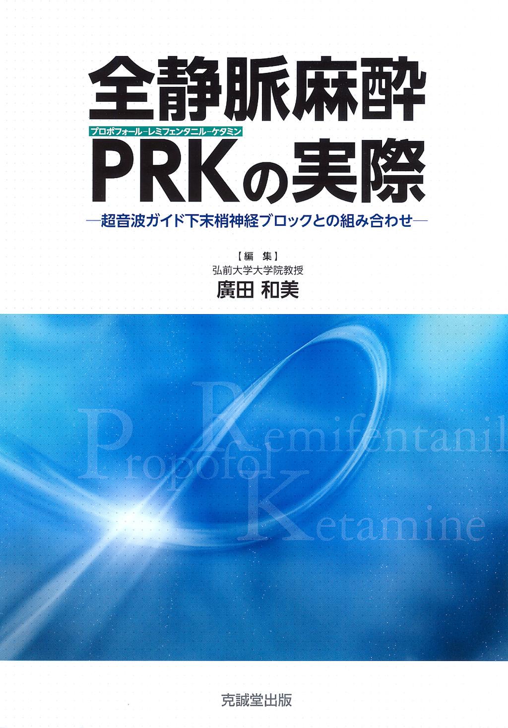 全静脈麻酔PRKの実際