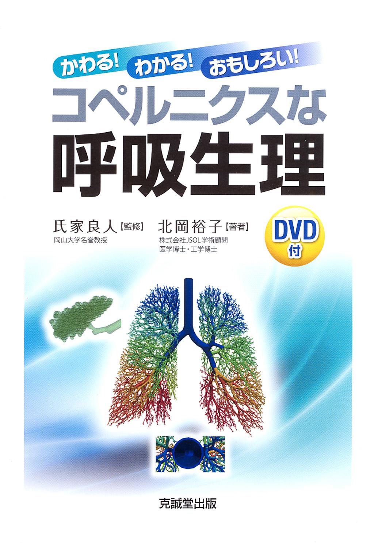 コペルニクスな呼吸生理
