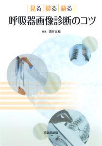 呼吸器画像診断のコツ
