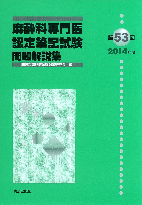 第53回(2014年度)麻酔科専門医認定筆記試験問題解説集
