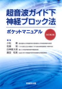 超音波ガイド下神経ブロック法ポケットマニュアル 改訂第2版