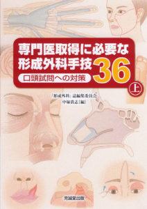 専門医取得に必要な形成外科手技36(上)