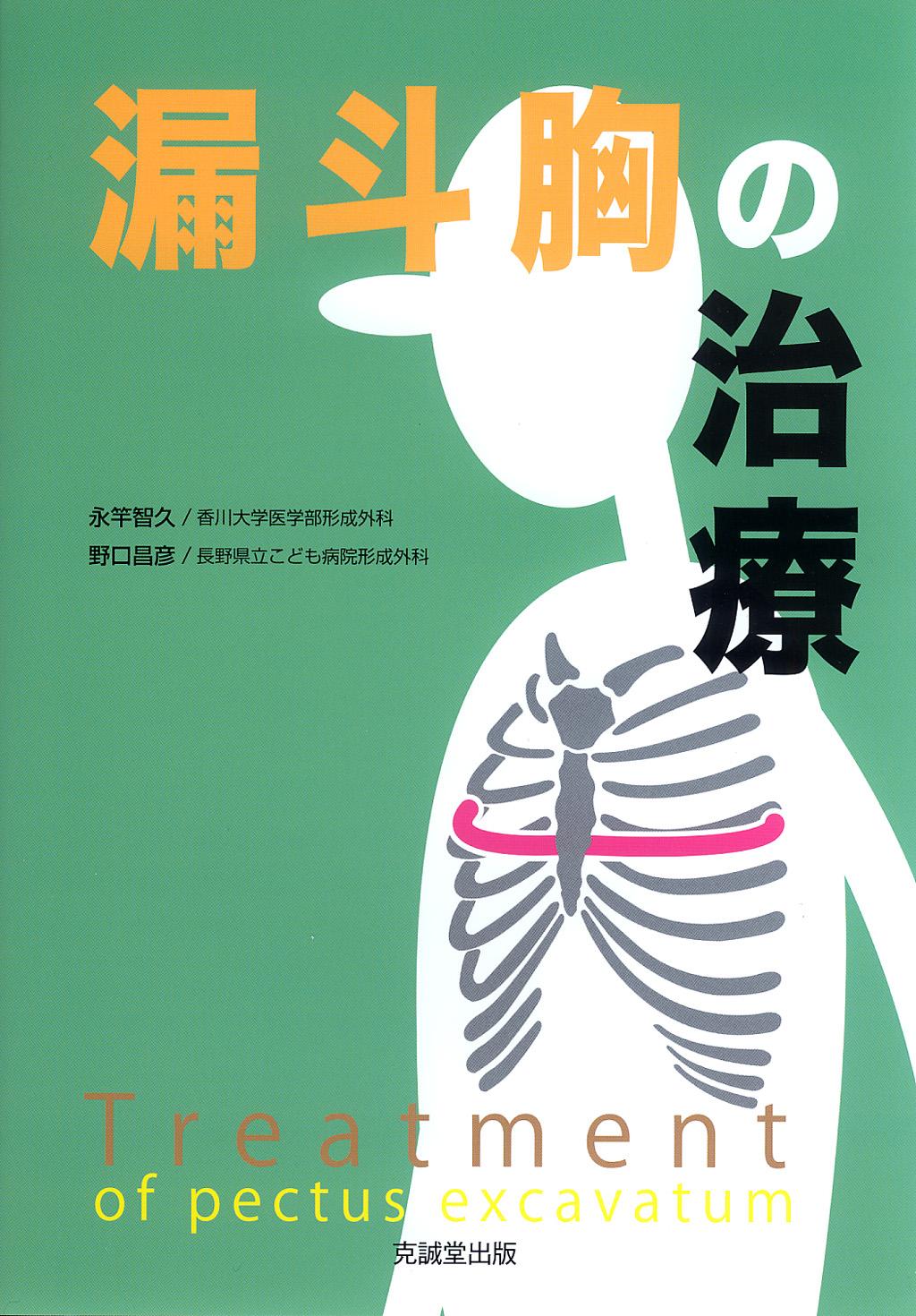 漏斗胸の治療