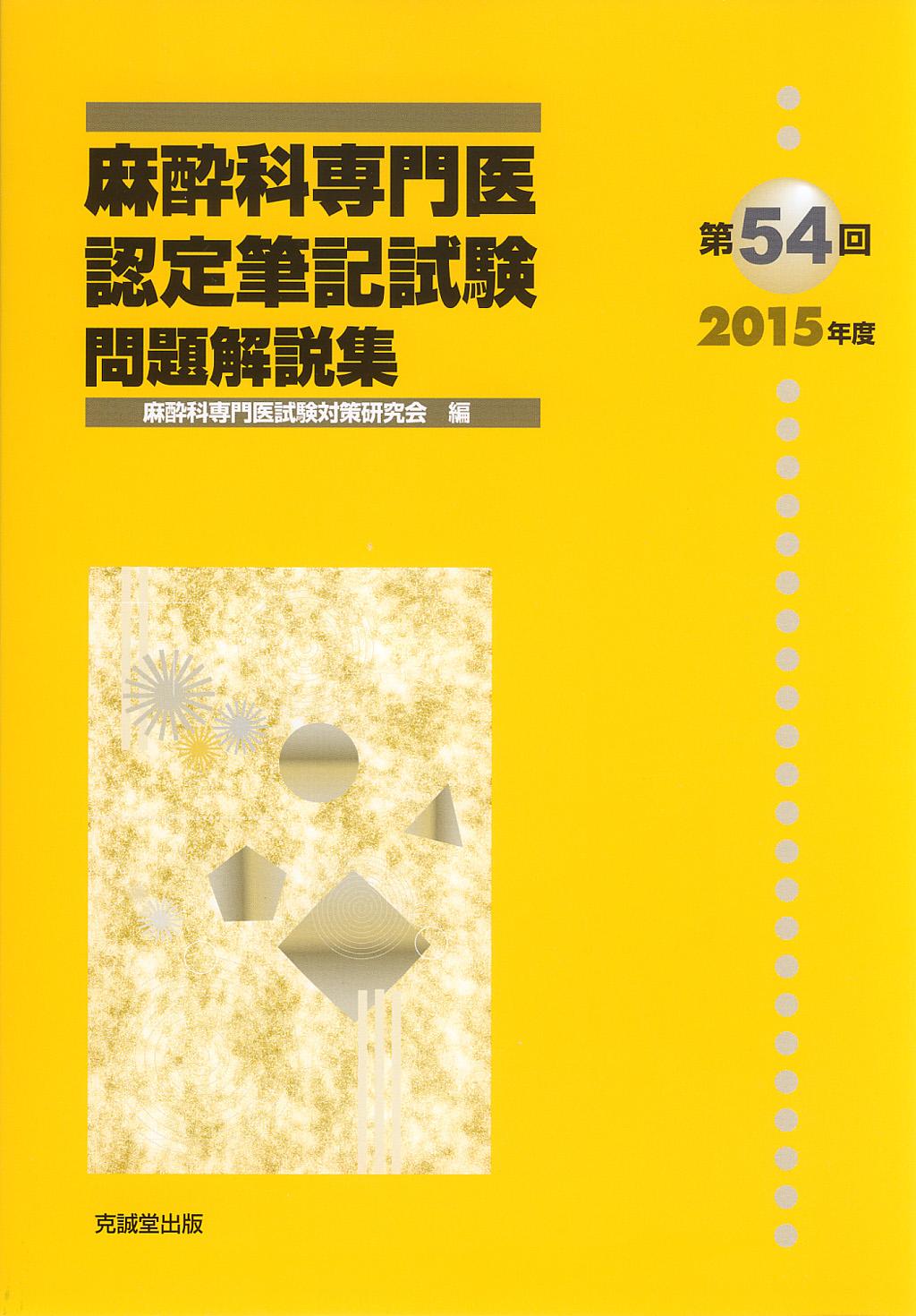 第54回(2015年度)麻酔科専門医認定筆記試験問題解説集