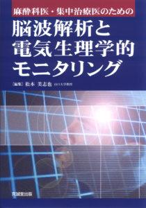 脳波解析と電気生理学的モニタリング