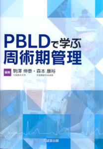 PBLDで学ぶ周術期管理