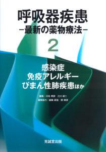 呼吸器疾患-最新の薬物療法-2