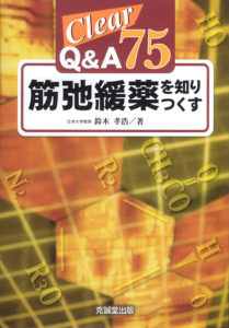 Clear Q&A 75 筋弛緩薬を知りつくす