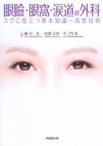 眼瞼・眼窩・涙道の外科