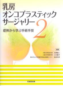 乳房オンコプラスティックサージャリー2