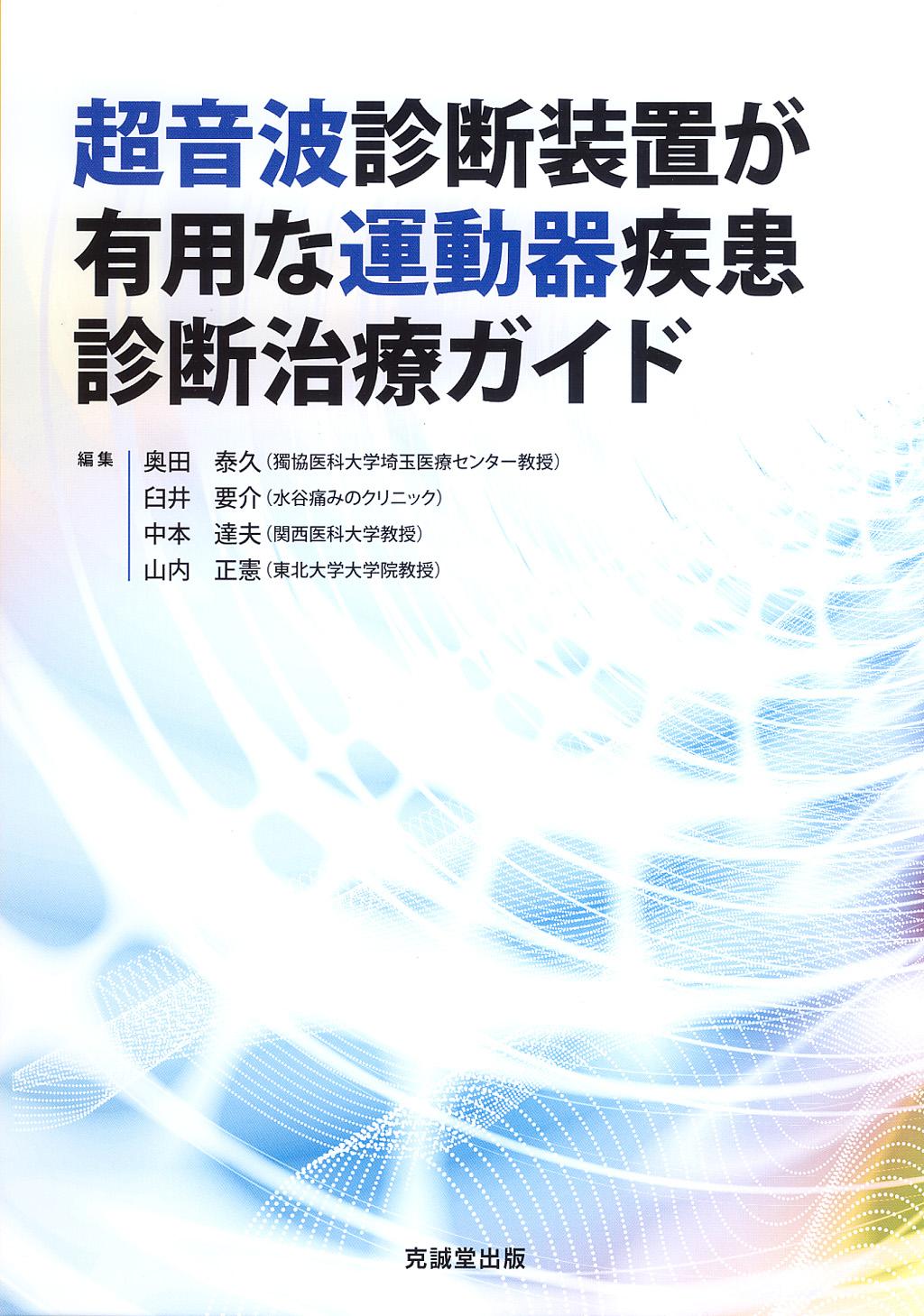 超音波診断装置が有用な運動器疾患診断治療ガイド