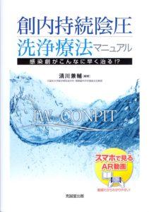 創内持続陰圧洗浄療法マニュアル