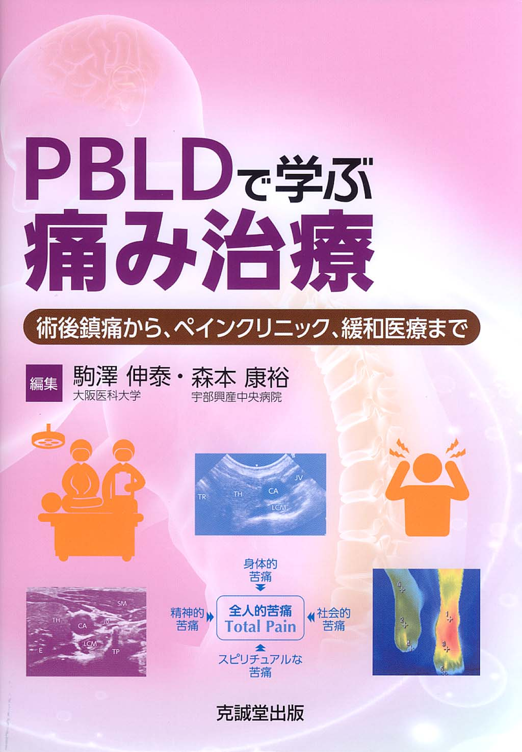 PBLDで学ぶ痛み治療