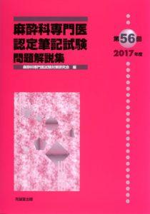 第56回(2017年度)麻酔科専門医認定筆記試験問題解説集