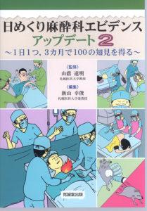 日めくり麻酔科エビデンスアップデート2