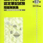 第57回(2018年度)麻酔科専門医認定筆記試験問題解説集