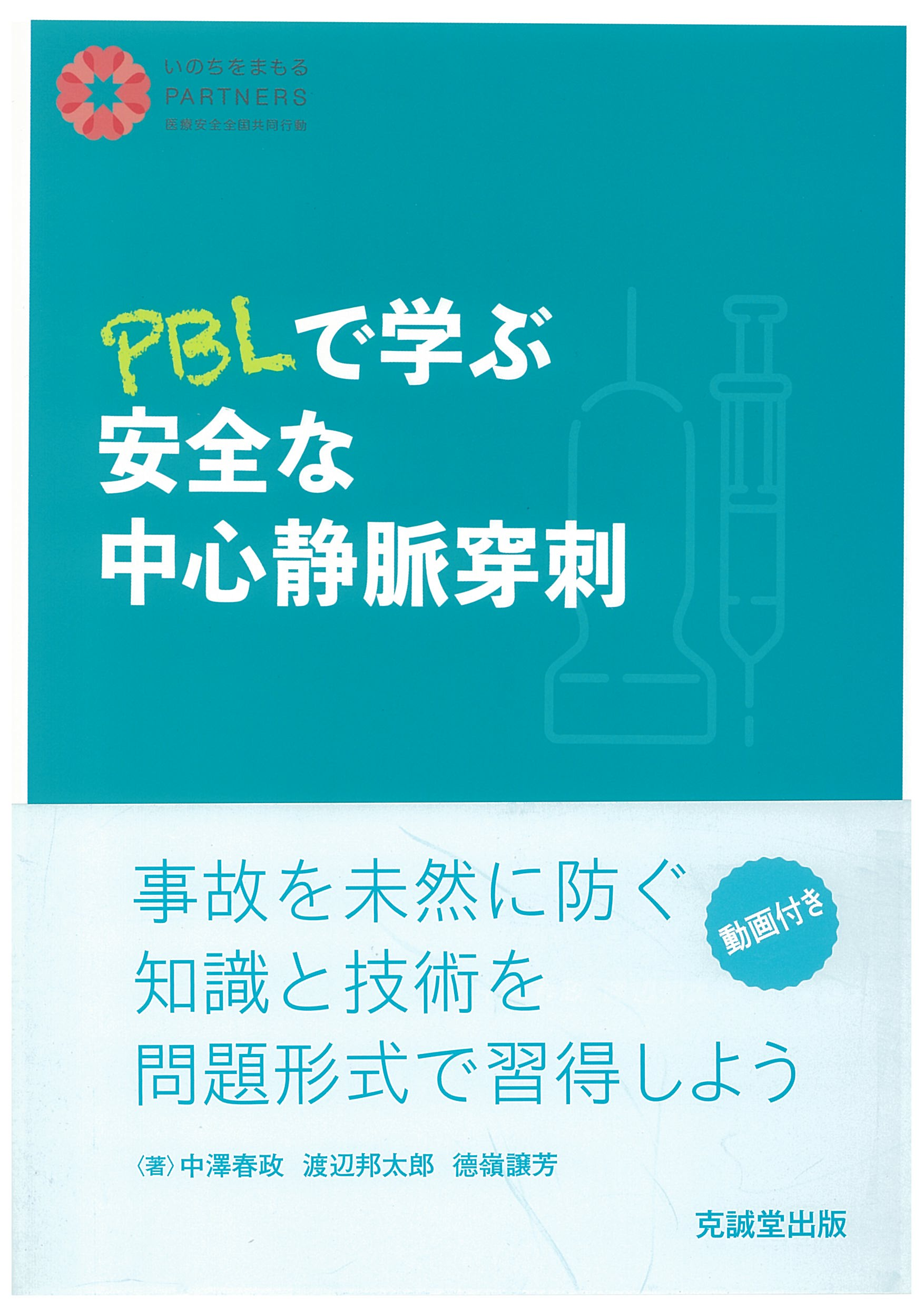 PBLで学ぶ安全な中心静脈穿刺