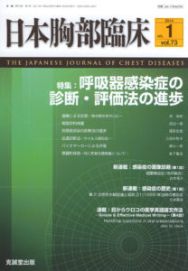 日本胸部臨床 第73巻第1号(2014年1月号)