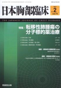 日本胸部臨床 第73巻第2号(2014年2月号)