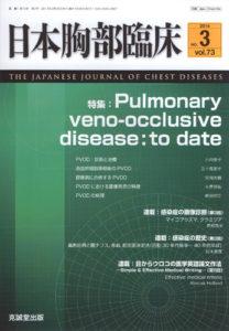 日本胸部臨床 第73巻第3号(2014年3月号)