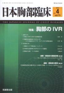 日本胸部臨床 第73巻第4号(2014年4月号)