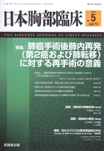 日本胸部臨床 第73巻第5号(2014年5月号)