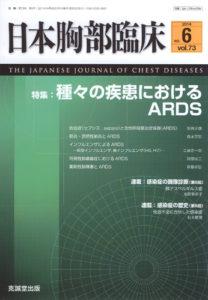日本胸部臨床 第73巻第6号(2014年6月号)