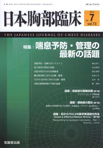 日本胸部臨床 第73巻第7号(2014年7月号)
