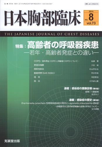 日本胸部臨床 第73巻第8号(2014年8月号)