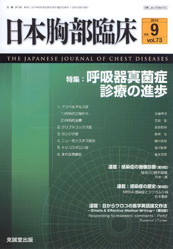 日本胸部臨床 第73巻第9号(2014年9月号)