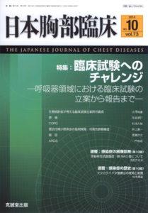 日本胸部臨床 第73巻第10号(2014年10月号)