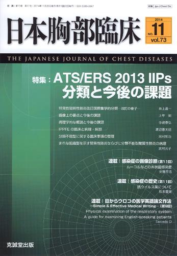 日本胸部臨床 第73巻第11号(2014年11月号)
