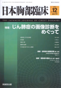 日本胸部臨床 第73巻第12号(2014年12月号)