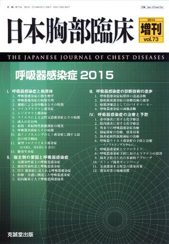 日本胸部臨床 第73巻増刊号(2014年増刊号)
