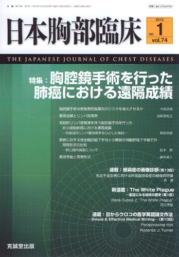 日本胸部臨床 第74巻第1号(2015年1月号)