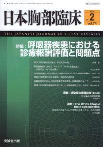日本胸部臨床 第74巻第2号(2015年2月号)