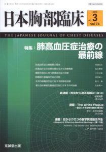 日本胸部臨床 第74巻第3号(2015年3月号)