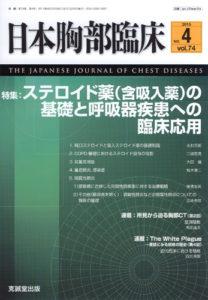 日本胸部臨床 第74巻第4号(2015年4月号)