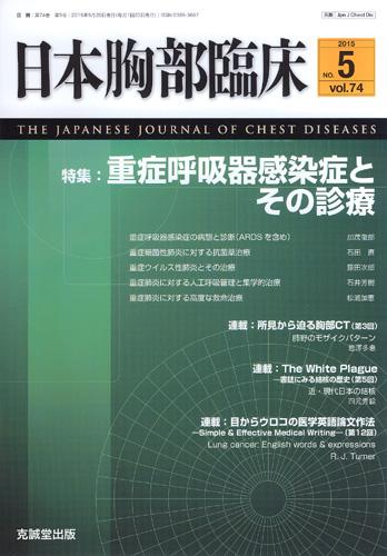 日本胸部臨床 第74巻第5号(2015年5月号)