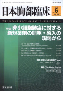 日本胸部臨床 第74巻第6号(2015年6月号)