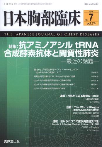 日本胸部臨床 第74巻第7号(2015年7月号)