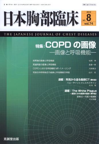 日本胸部臨床 第74巻第8号(2015年8月号)