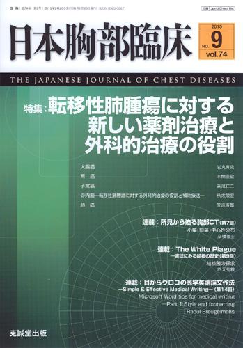 日本胸部臨床 第74巻第9号(2015年9月号)