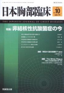 日本胸部臨床 第74巻第10号(2015年10月号)