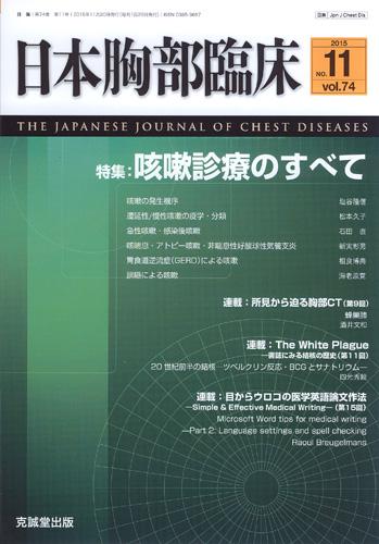 日本胸部臨床 第74巻第11号(2015年11月号)